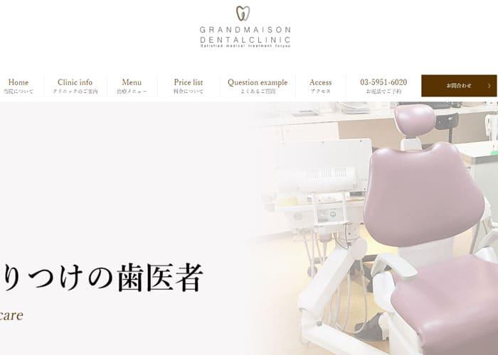 GRANDMAISON DENTAL CLINIC(グランドメゾンデンタルクリニック)のキャプチャ画像