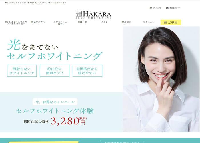 HAKARA SELF WHITENING(ハカラセルフホワイトニング)のキャプチャ画像