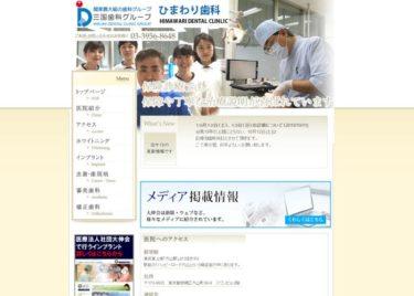 HIMAWARI DENTAL CLINIC(ひまわり歯科)の口コミや評判