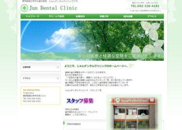 Jun Dental Clinic(じゅんデンタルクリニック)の口コミや評判