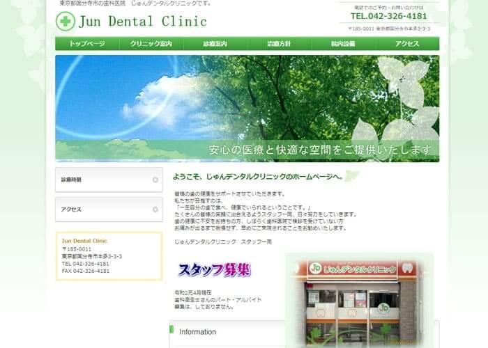 Jun Dental Clinic(じゅんデンタルクリニック)のキャプチャ画像