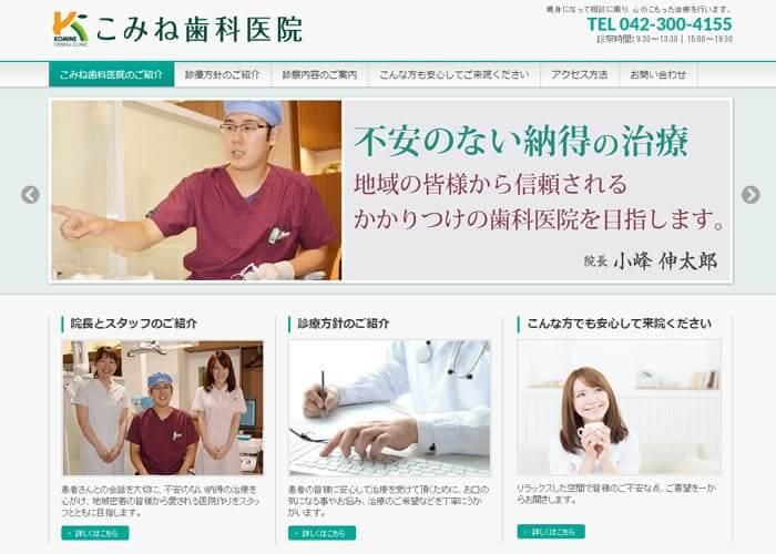 こみね歯科医院のキャプチャ画像