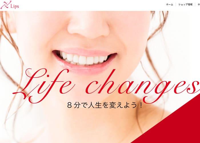 Lipsのキャプチャ画像