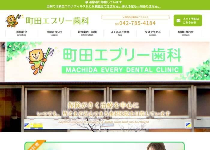 町田エブリー歯科のキャプチャ画像