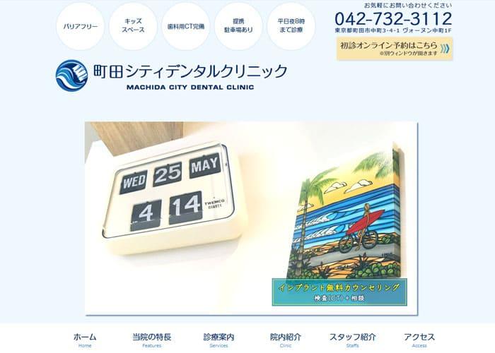 MACHIDA CITY DENTAL CLINIC(町田シティデンタルクリニック)のキャプチャ画像
