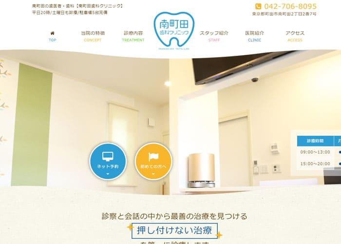 南町田歯科クリニックのキャプチャ画像