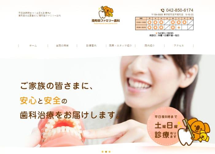 南町田ファミリー歯科のキャプチャ画像