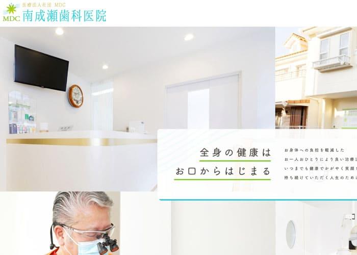 南成瀬歯科医院のキャプチャ画像