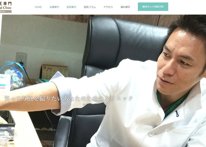 Mori Dental Clinic(森デンタルクリニック)のキャプチャ画像