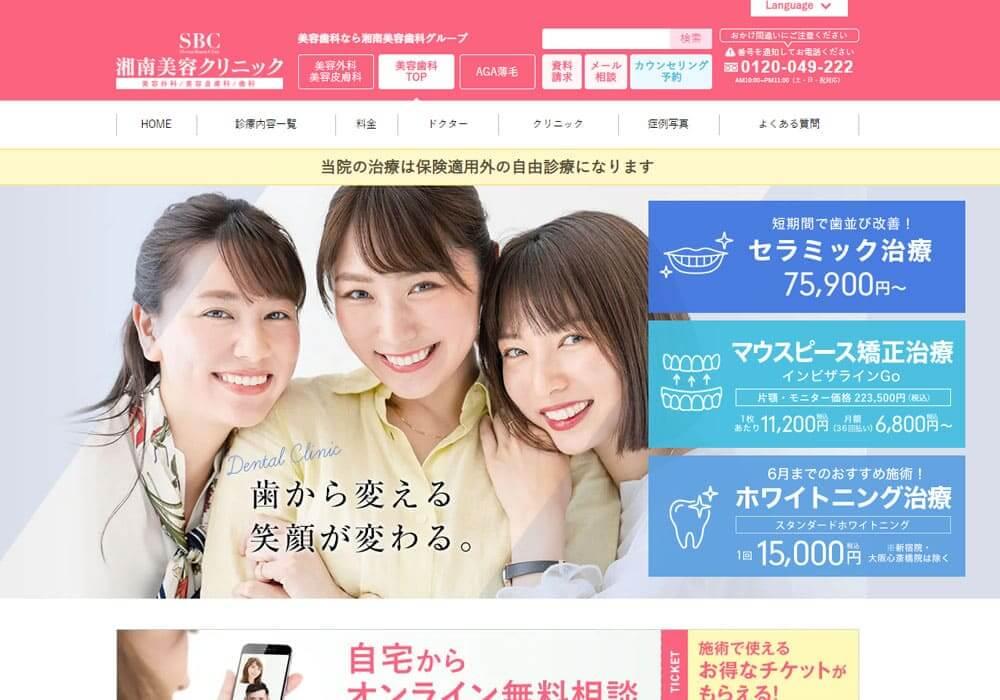 湘南美容歯科のキャプチャ画像