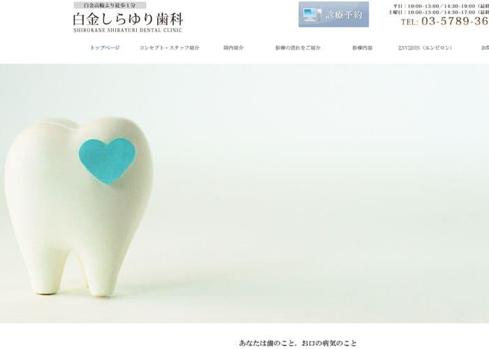 白金しらゆり歯科のキャプチャ画像