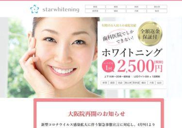 star whitening(スターホワイトニング)新宿の口コミや評判
