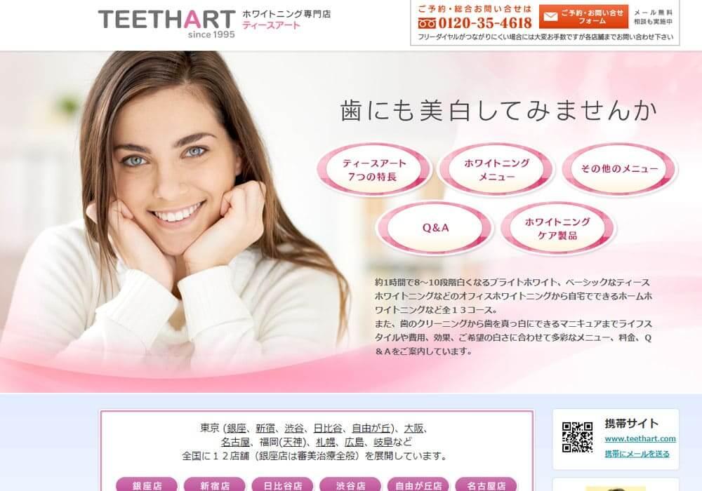 TEETHART(ティースアート)のキャプチャ画像