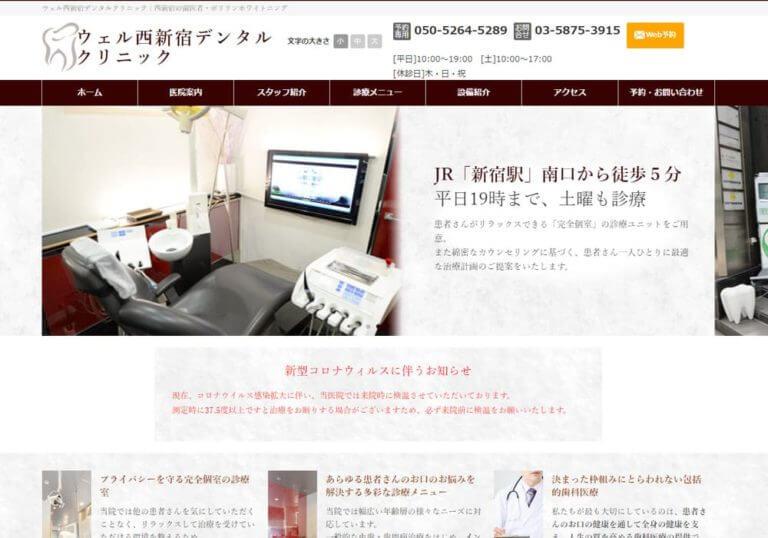 ウェル西新宿デンタルクリニックのキャプチャ画像