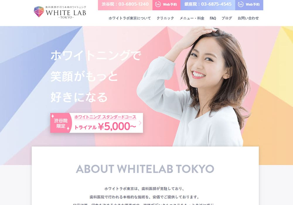 WHITE LAB TOKYO(ホワイトニングラボ東京)のキャプチャ画像