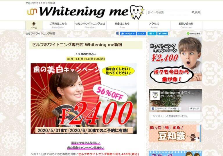 Whitening me(ホワイトニングミー)のキャプチャ画像