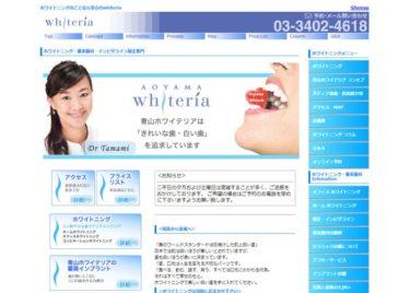 Whiteria(ホワイテリア)青山
