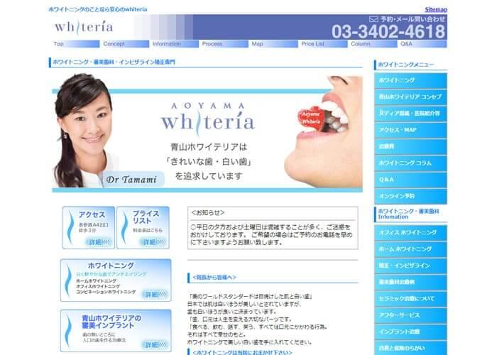 Whiteria(ホワイテリア)のキャプチャ画像