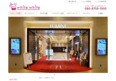 white white(ホワイトホワイト)ルミネ新宿店の口コミや評判