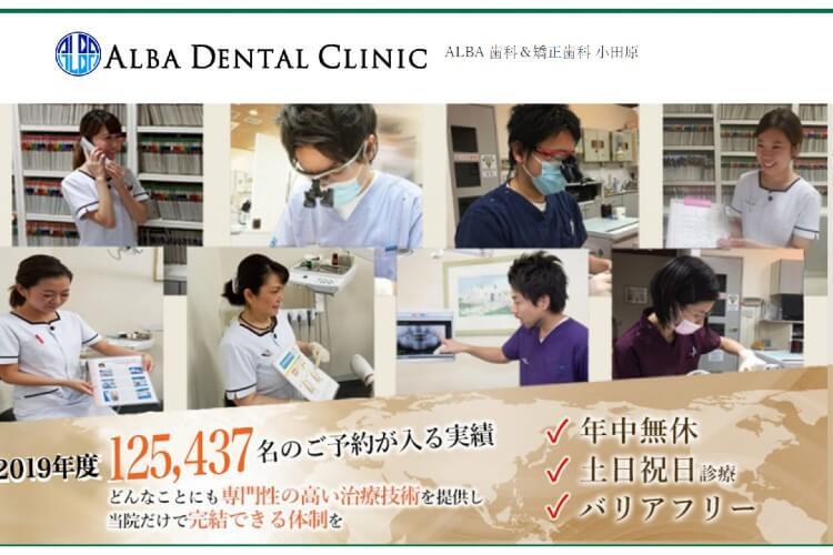 ALBA DENTAL CLINIC(アルバ歯科&矯正歯科)のキャプチャ画像
