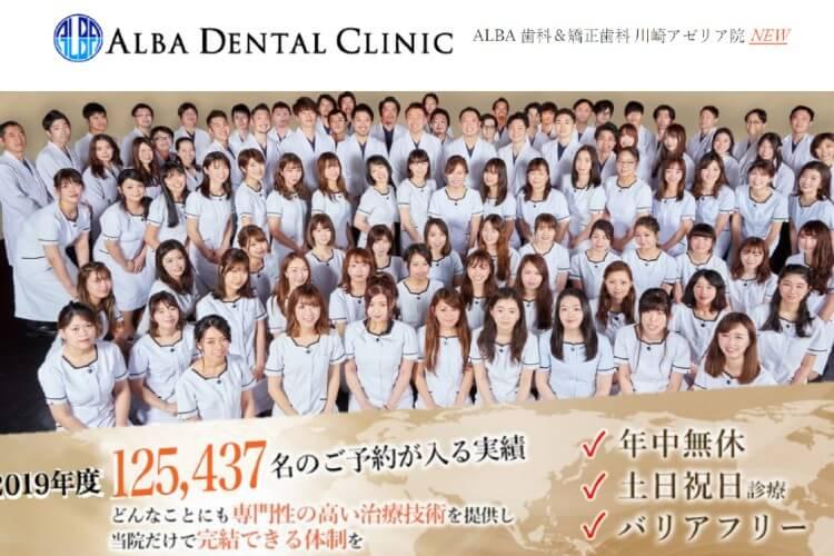 ALBA DENTAL CLINIC(ALBA歯科&矯正歯科)のキャプチャ画像