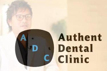 Authent Dental Clinic(オーセント歯科クリニック)の口コミや評判