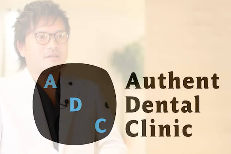 Authent Dental Clinic(オーセント歯科クリニック)のキャプチャ画像
