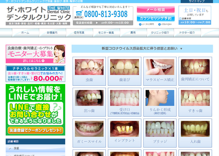 THE WHITE Dental Clinic(ザ・ホワイトデンタルクリニック)のキャプチャ画像