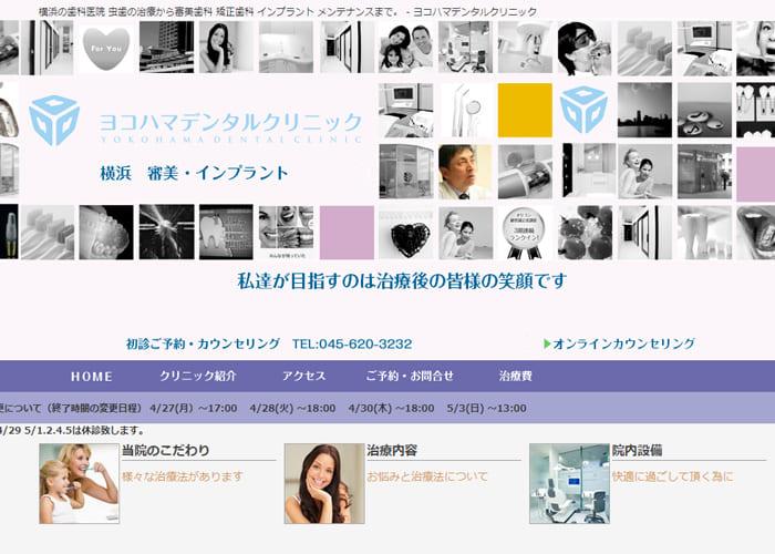 YOKOHAMA DENTAL CLINIC(ヨコハマデンタルクリニック)のキャプチャ画像