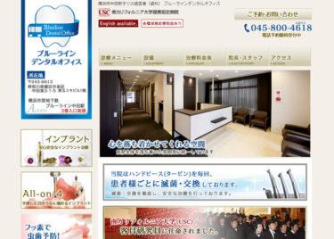 Blueline Dental Office(ブルーラインデンタルオフィス)の口コミや評判