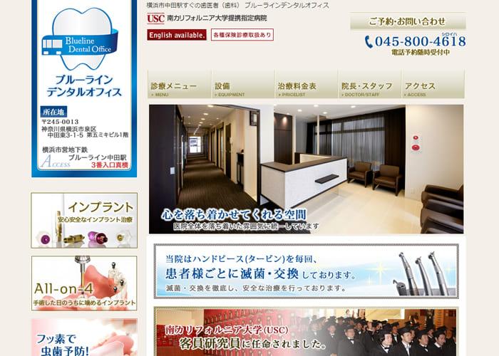 Blueline Dental Office(ブルーラインデンタルオフィス)のキャプチャ画像