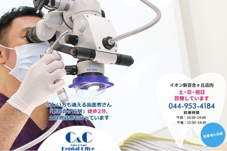 Cure & Care Dental Office(C&Cデンタルオフィス)のキャプチャ画像