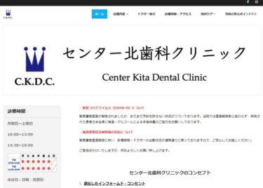 Center Kita Dental Clinic(センター北歯科クリニック)の口コミや評判
