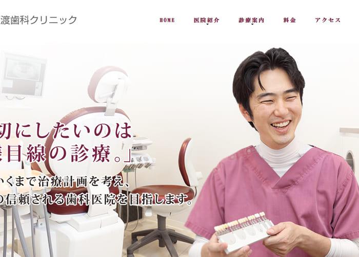 石渡歯科クリニックのキャプチャ画像