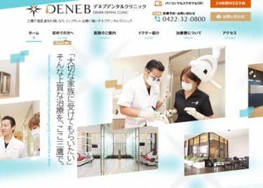 DENEB DENTAL CLINIC(デネブデンタルクリニック)の口コミや評判