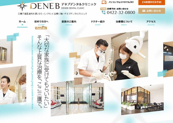 DENEB DENTAL CLINIC(デネブデンタルクリニック)のキャプチャ画像