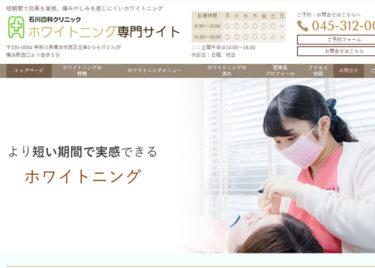 石川歯科クリニックの口コミや評判
