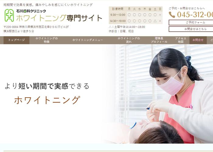 石川歯科クリニックのキャプチャ画像