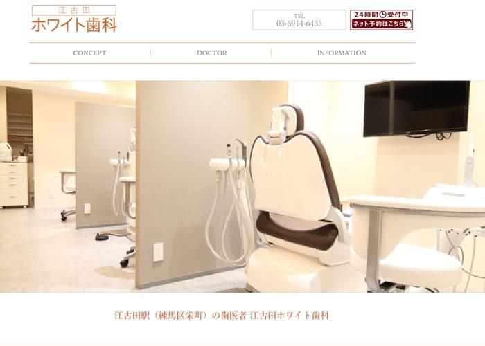 江古田ホワイト歯科のキャプチャ画像