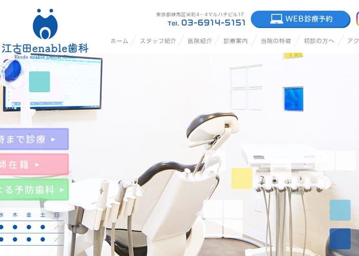 江古田エナブル歯科のキャプチャ画像