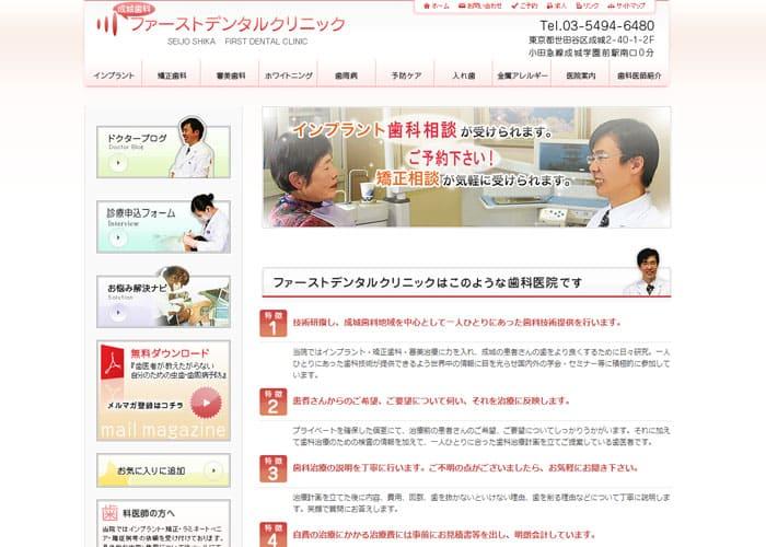 成城歯科ファーストデンタルクリニックのキャプチャ画像