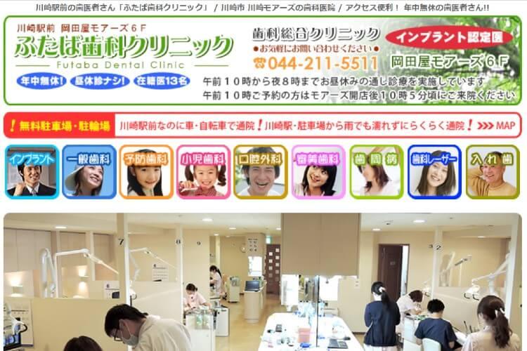Futaba Dental Clinic(ふたば歯科クリニック)のキャプチャ画像