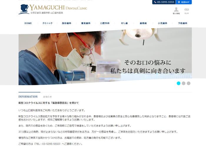 山口歯科医院 護国寺のキャプチャ画像