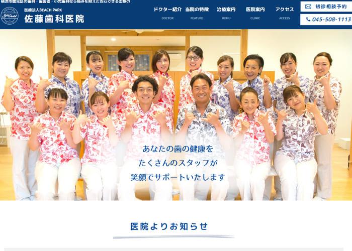 佐藤歯科医院のキャプチャ画像