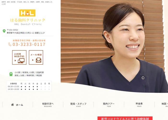 HAL Dental Clinic(はる歯科クリニック)のキャプチャ画像