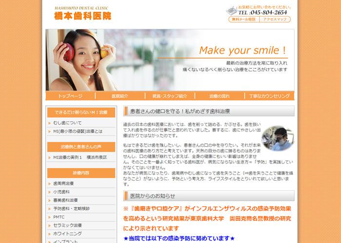 橋本歯科医院のキャプチャ画像