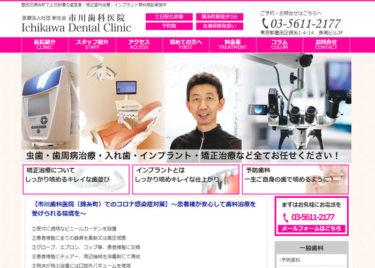 Ichikawa Dental Clinic(市川歯科医院)の口コミや評判