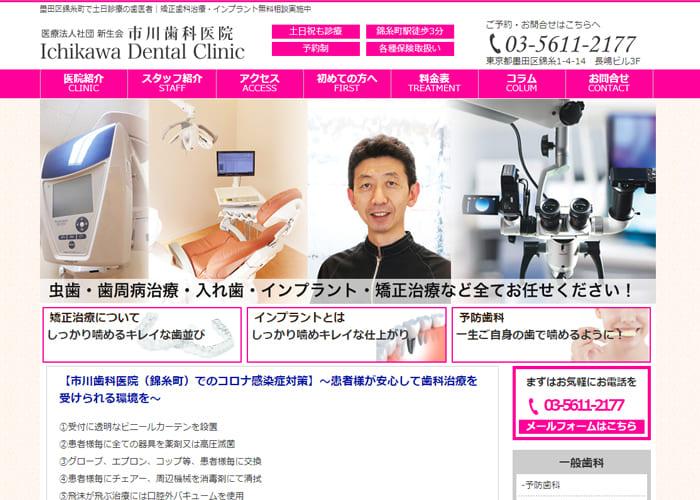 Ichikawa Dental Clinic(市川歯科医院)のキャプチャ画像