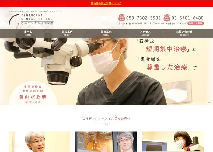 ISHIMOCHI DENTAL OFFICE(石持デンタルオフィス)のキャプチャ画像