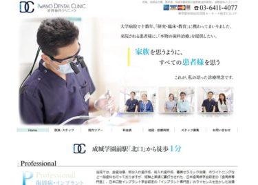 岩野歯科クリニック
